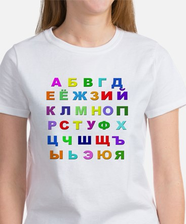Russian Alphabet Women's T-Shirt