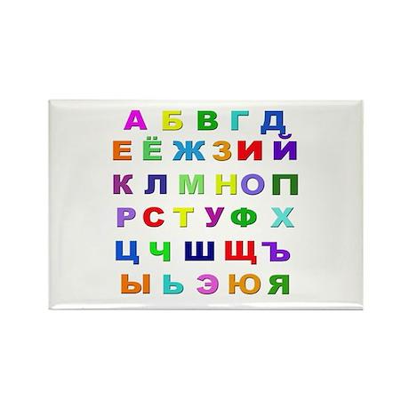 Russian Alphabet Rectangle Magnet
