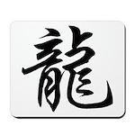 Dragon Calligraphy Mousepad