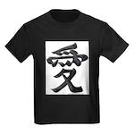 Love Japanese Kanji Kids Dark T-Shirt