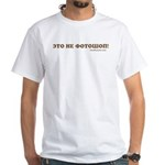 Not Photoshop Russian White T-Shirt