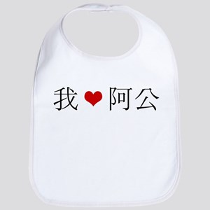 I Love Grandpa with Red Heart Bib