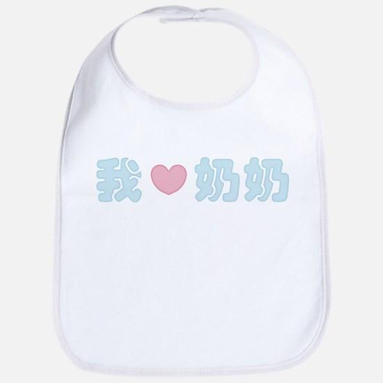 I Heart Grandma Chinese Bib