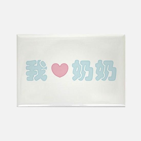 I Heart Grandma Chinese Rectangle Magnet