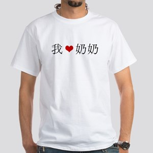 I Heart Grandma Chinese White T-Shirt