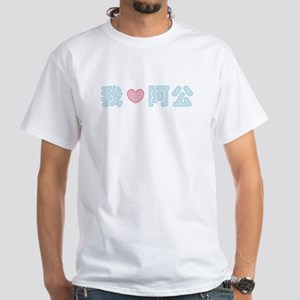 I Heart Grandpa Chubby Chinese White T-Shirt