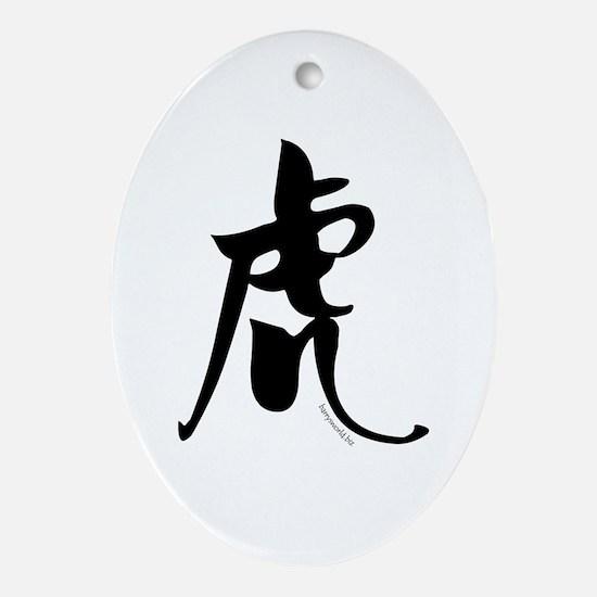 Tiger (1) Oval Ornament