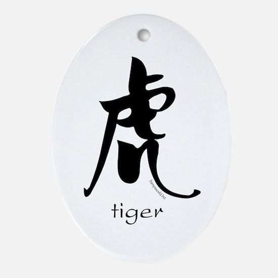 Tiger (2) Oval Ornament