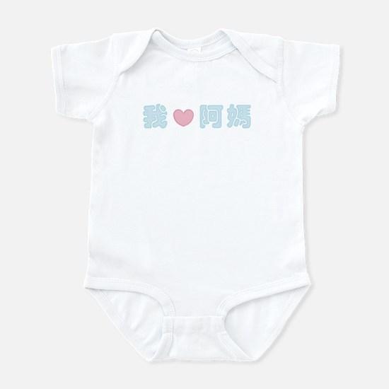 I Heart Grandma Chinese Infant Bodysuit