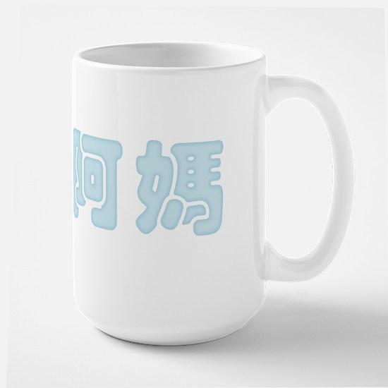 I Heart Grandma Chinese Large Mug