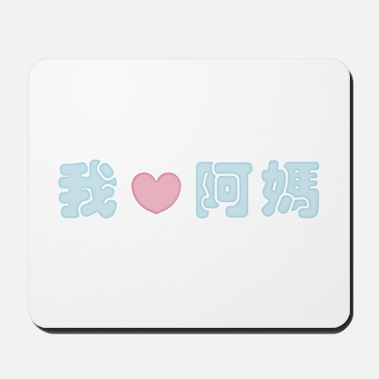 I Heart Grandma Chinese Mousepad