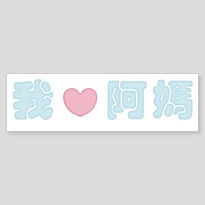 I Heart Grandma Chinese Bumper Sticker