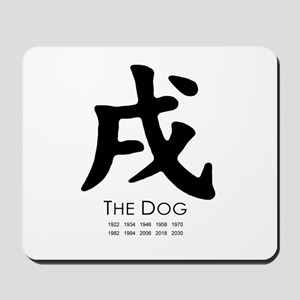 Year of the Dog ~  Mousepad