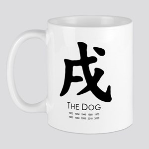 Year of the Dog ~  Mug