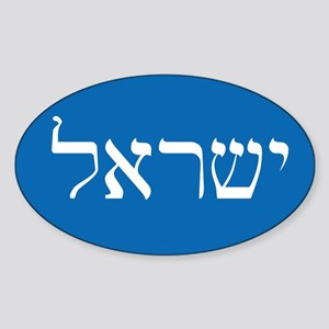 Israel in Hebrew Oval Sticker