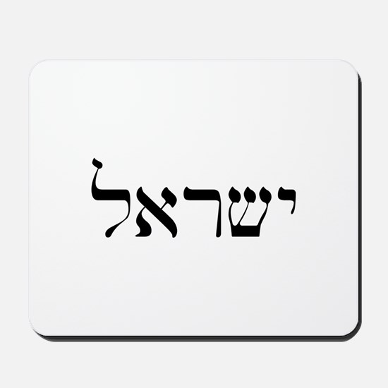 Israel in Hebrew Mousepad
