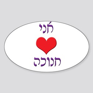 I heart Chanukah Hebrew Rashi Oval Sticker