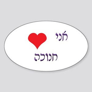 Hebrew Rashi I Heart Chanuka Oval Sticker