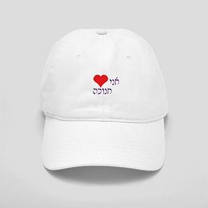 Hebrew Rashi I Heart Chanukah white Cap