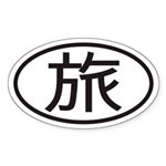 Journey Euro Oval Sticker with Japanese Symbol