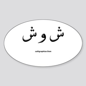C and C Arabic Calligraphy Oval Sticker