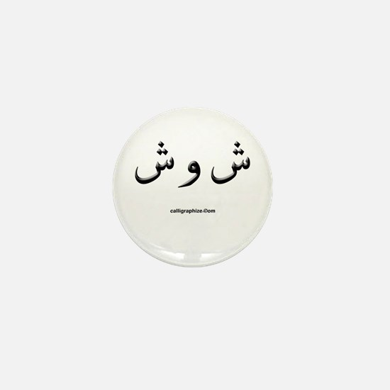 C and C Arabic Calligraphy Mini Button