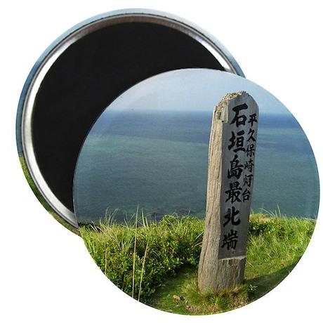"Ishigaki North 2.25"" Magnet (10 pack)"