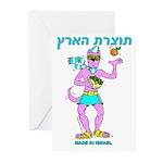 SABRA DOG(Israel) Greeting Cards (6)