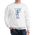 SABRA DOG Jewish/Israeli Sweatshirt