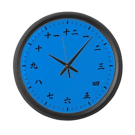 Japanese Kanji Large Wall Clock (Blue)