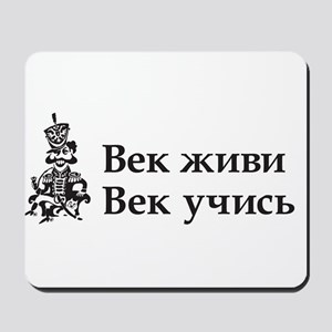 Live and Learn Mousepad