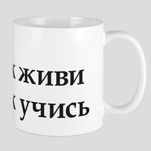 Live and Learn Mug