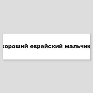 Horoshi Evreiskii Mal'chik Bumper Sticker