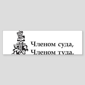 Porutchik Rzhevskiy Bumper Sticker