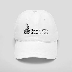 Porutchik Rzhevskiy Cap