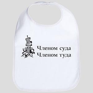 Porutchik Rzhevskiy Bib