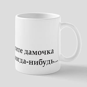 Have you ever... Mug
