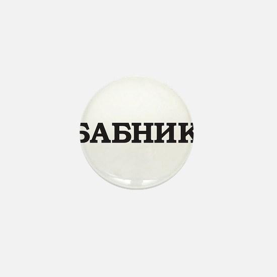 Russian womanizer Mini Button