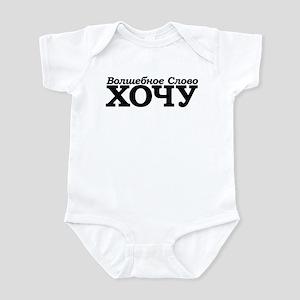 Magic word WANT Infant Bodysuit