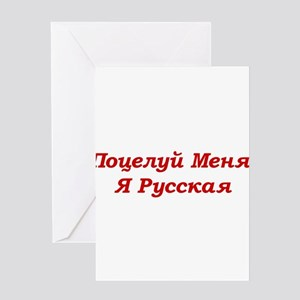 Russian sex greeting cards cafepress kiss me i am russian greeting card m4hsunfo