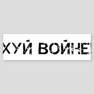 Hui Voine! Bumper Sticker