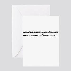 Russian sex greeting cards cafepress russian language greeting card m4hsunfo