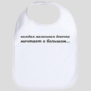 Russian language Bib