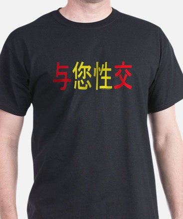 """Fuck You"" - Chinese - T-Shirt"