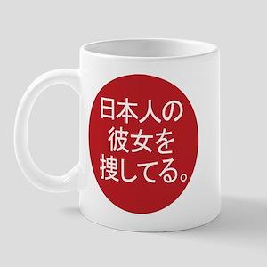 looking for a japanese girlfriend Mug