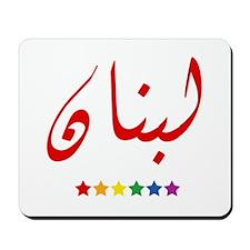 Libnan Rainbow Stars Mousepad