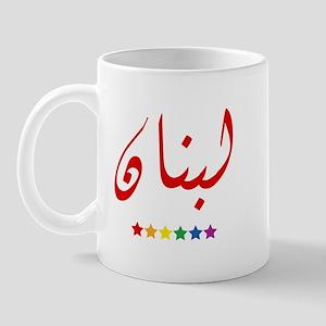 Libnan Rainbow Stars Mug