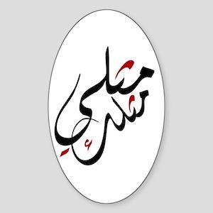 Mithli Mithlak   Oval Sticker