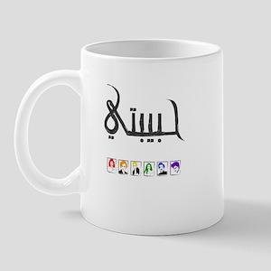 Habibti Mug