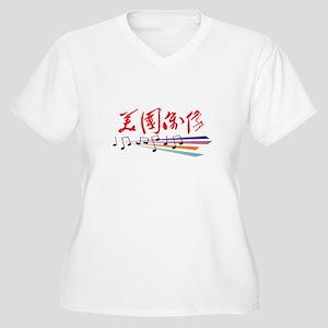 American Idol Women's Plus Size V-Neck T-Shirt